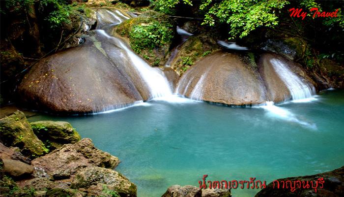 น้ำตกเอราวัณ กาญจนบุรี
