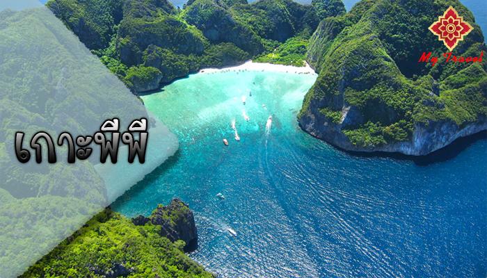 เกาะพีพี จังหวัดกระบี่