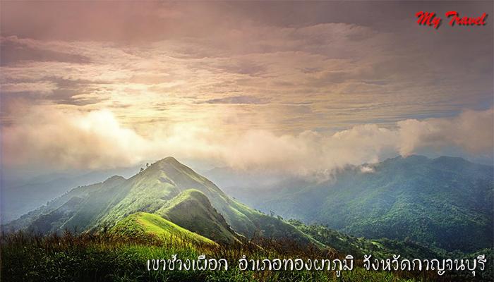 เขาช้างเผือก อำเภอทองผาภูมิ จังหวัดกาญจนบุรี