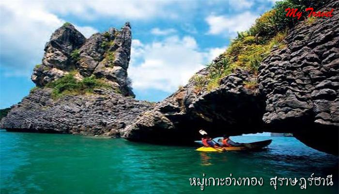 หมู่เกาะอ่างทอง สุราษฎร์ธานี