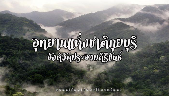 อุทยานแห่งชาติกุยบุรี จังหวัดประจวบคีรีขันธ์