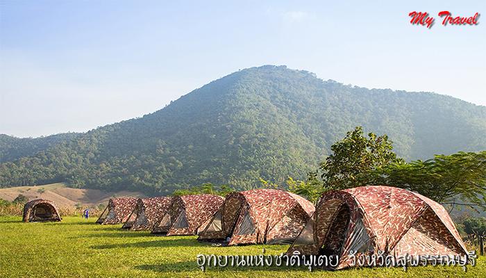 อุทยานแห่งชาติพุเตย จังหวัดสุพรรณบุรี