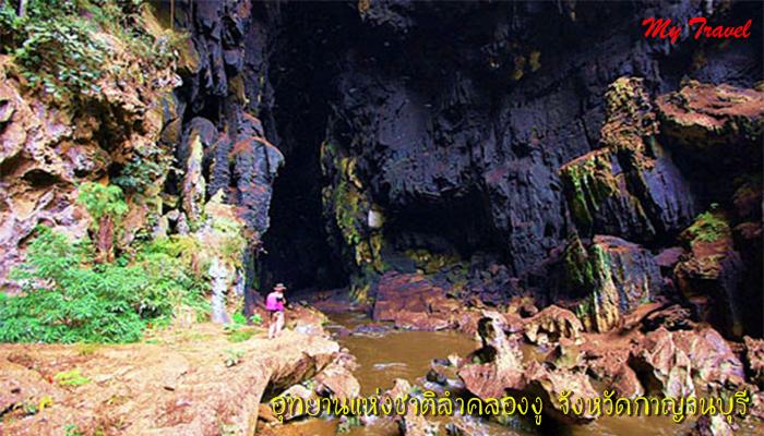 อุทยานแห่งชาติลำคลองงู จังหวัดกาญจนบุรี