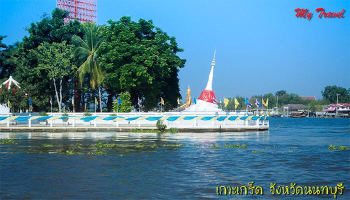 เกาะเกร็ด จังหวัดนนทบุรี