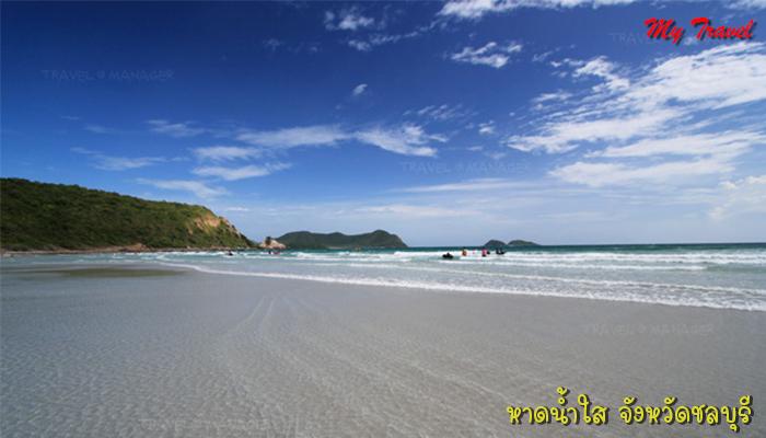 หาดน้ำใส จังหวัดชลบุรี