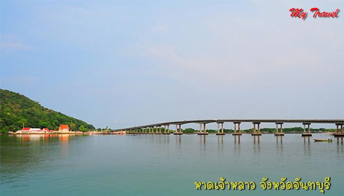 หาดเจ้าหลาว จังหวัดจันทบุรี