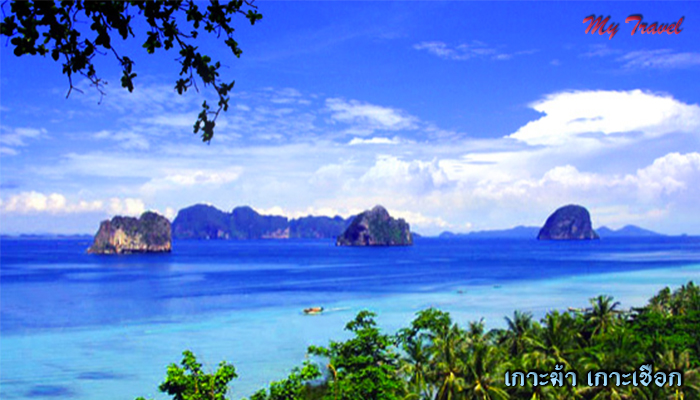 เกาะม้า เกาะเชือก
