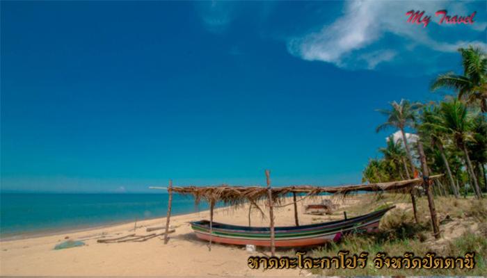 หาดตะโละกาโปร์