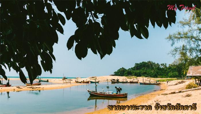 หาดบางมะรวด จังหวัดปัตตานี