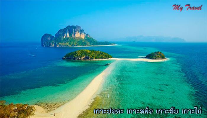 เกาะปอดะ เกาะหม้อ เกาะทับ เกาะไก่