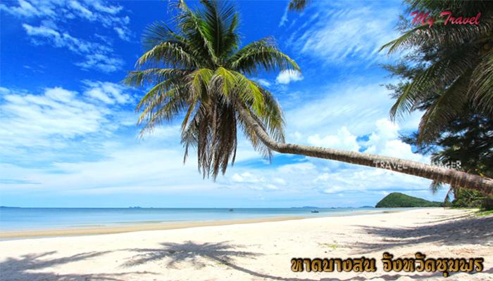 หาดบางสน จังหวัดชุมพร