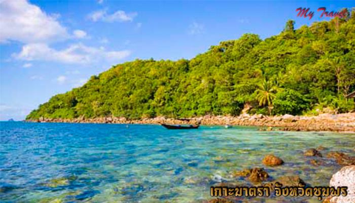 เกาะมาตรา จังหวัดชุมพร