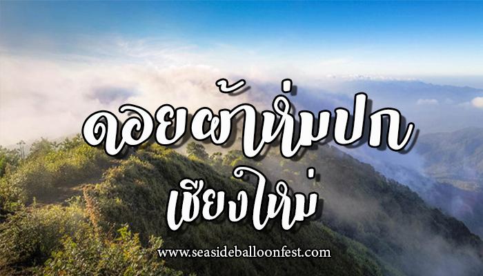 ดอยผ้าห่มปก ดอยสูงอันดับ 2 ของประเทศไทย