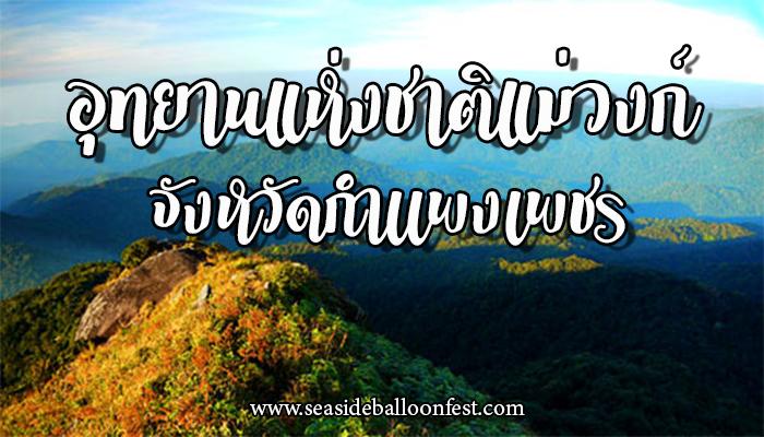 ท่องเที่ยวเชิงธรรมชาติ ชมความงามของภูเขา ณ อุทยานแห่งชาติแม่วงก์