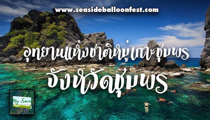 เที่ยวชมความงามของทะเลใต้กับอุทยานแห่งชาติหมู่เกาะชุมพร จังหวัดชมพร