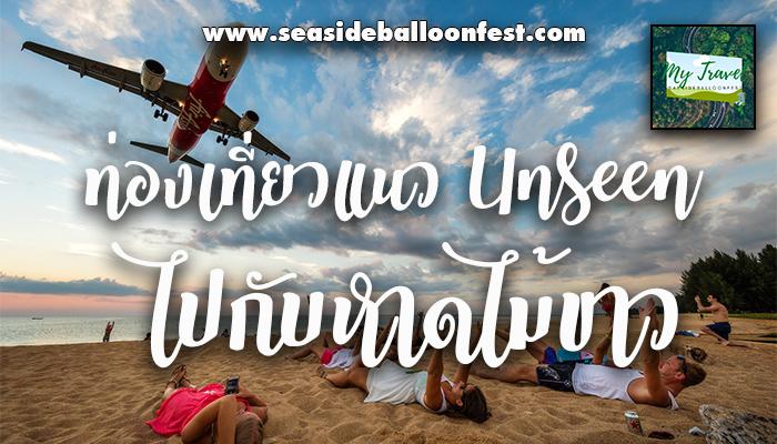 ท่องเที่ยวแนว Unseen ไปกับหาดไม้ขาว